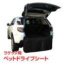 ドライブシート ドライブボークス ペット ラゲッジ トランク ペットシート 荷物置き 犬 車用 カーシート 防水 撥水 …