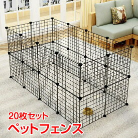 ペットフェンス 20枚セット 柵 小屋 フェンス サークル 犬 猫 ケージ うさぎ 室内用 pt024