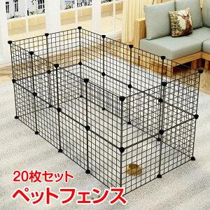 【365日保証】 ペットフェンス 20枚セット 柵 小屋 フェンス サークル 犬 猫 ケージ うさぎ 室内用 pt024