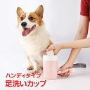 足洗いカップ 犬 半自動 ペット 洗浄 清潔 足裏 360°回転 シリコン製 炎症 ニオイ 汚れ除去 キレイ いぬ pt036