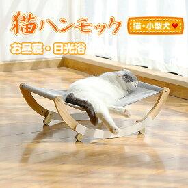 猫ハンモック 通気性 2つのモード 小型犬 猫 日光浴 ペット お昼寝 2タイプ 組立簡単 pt057