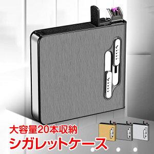 【365日保証】 タバコ ケース シガレットケース 20本 メンズ レディース おしゃれ 電子ライター 機能付 煙草 ギフト usb 父の日 ホワイトデー rt002