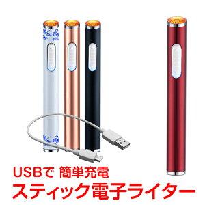 *15/16日時間限定big sale* 【365日保証】 電子ライター 充電式 usb スリム USBライター ガス・オイル不要 趣味 コレクション タバコ 煙草 電熱式 rt012