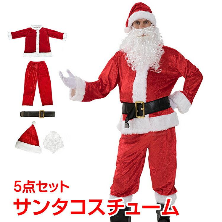 サンタクロース 衣装 メンズ クリスマス コスチューム サンタ コスプレ コスプレ 衣装 男性 5点セット 長袖 長ズボン SD022