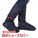 シューズカバー 防水 雨 メンズ レディース 靴カバー 雨 レインブーツ ショート 靴を履いたまま履ける 雨具 紳士靴 SH…