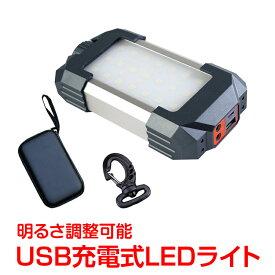 *20日 4時間限定全品10%offクーポン* USB充電式LEDライト 5400mAh SOS 緊急時 収納ケース 持ち運び ランタン 明るさ調整 登山 キャンプ アウトドア 新生活 sl038