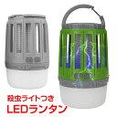 *30日全品3%offクーポン*LED 殺虫 ライト ランタン 据置き 虫取り 電撃殺虫灯 害虫 虫退治 安心 安全 ソーラー キャ…