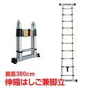 *11/01 4時間限定 全品10%off クーポン* DIY 工具 ハシゴ 作業代 脚立 伸縮 伸縮梯子 はしご 兼用脚立 3.8m 梯子…