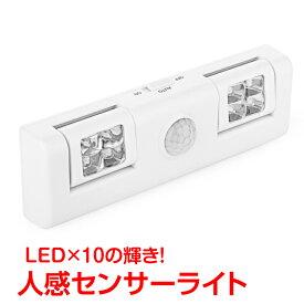 LEDライト 人感センサー 照明 自動点灯 自動消灯 室内 センサーライト 屋内 電池式 ZK061