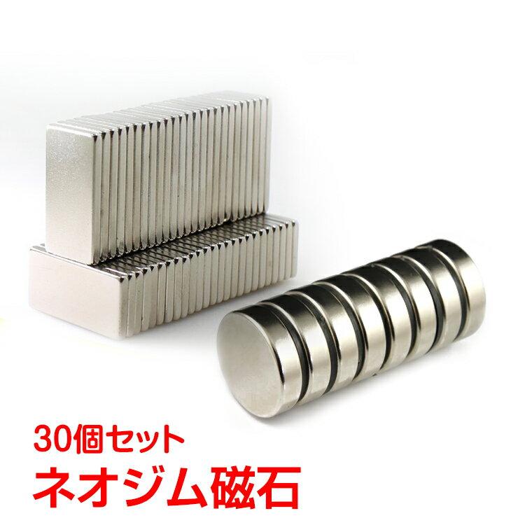 【24~26日全品ポイント5倍!】ネオジウム磁石 強力 ネオジム磁石 小型 薄型 30個セット 永久磁石 希土類磁石 超強力 ZK067