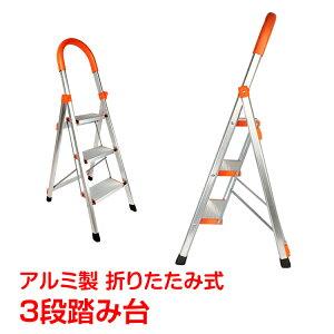 踏み台 3段 折りたたみ 脚立 ステップ ステップ台 洗車 清掃 掃除 持ち運び 超大型 zk088