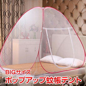 蚊帳 ワンタッチ 虫除け ワイドサイズ 1.8m×2m 虫よけ 室内 害虫対策 安眠 熟睡 コンパクト収納 持ち運び ZK091