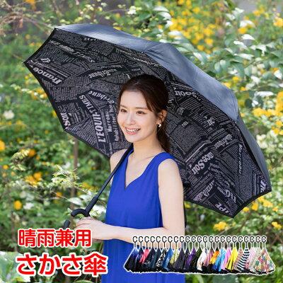 距離確保に「傘」利用も 逆さ傘 さかさま傘 長傘 さかさ傘 さかかさ 逆さかさ  レディース メンズ 逆開き傘 逆向き 逆さまの傘 日傘 UVカット 濡れない 折れない 晴雨兼用 かさ ギフト 新生活 かさ 超撥水 傘 傘 ファッション 傘 おしゃれ アイディア ZK095|ROOM - 欲しい! に出会える。