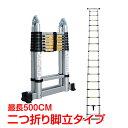 DIY 工具 はしご 5m 梯子 ハシゴ 脚立 伸縮脚立 アルミ製 軽量 コンパクト はしご兼用脚立 踏み台 折りたたみ 足場 多…