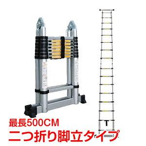 DIY 工具 はしご 5m 梯子 ハシゴ 脚立 伸縮脚立 アルミ製 軽量 コンパクト はしご兼用脚立 踏み台 折りたたみ 足場 多機能はしご 5m 梯子兼用脚立 DIY 作業台 洗車台 業者様大歓迎 zk110