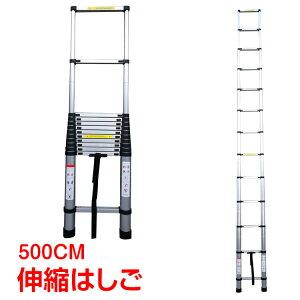 *39クーポン発行中* DIY 工具 はしご 作業台 伸縮 梯子 ハシゴ 5m アルミ 軽量 コンパクト 踏み台 調節 調整 11段階 94cm 収納 持ち運び DIY 作業 取り替え 簡単 業者様大歓迎 zk135