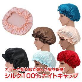 ナイトキャップ シルク 100% 絹 帽子 髪 髪の毛 つやつや キューティクル 頭 パジャマ 寝間着 就寝 睡眠 絡まり 切れ毛 保湿 通気性 蒸れない ヘヤーキャップ 寝具 布団 zk162