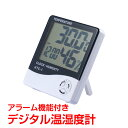 デジタル温湿度計 温度計 湿度計 時計 アラーム 温度 測定器 卓上 スタンド 壁掛け シンプル 熱中症 インフルエンザ …
