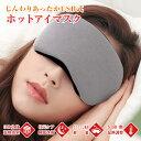【ポイント10倍】ホットアイマスク USB アイウォーマー タイマー 温度調節 疲労 癒し 目元 ヒーター 眼 リフレッシュ …