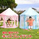 テント キッズ テント 子供 ハウス アウトドア キャンプ 秘密基地 女の子 男の子 プレイルーム プレイハウス 室内室外…