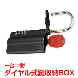 *39クーポン発行中* 鍵収納BOX 南京錠 ダイヤル式 玄関 保管 受け渡し 大型サイズ キーボックス 防犯 zk274