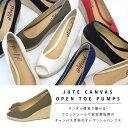 靴 レディース ジュートキャンバスオープントゥパンプスシューズ ウエッジソール ウェッジソール ヒール 美脚パンプス 美脚 キャンバス ハイヒール ヒール8cm 8センチ
