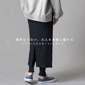 レディース スカート フリーサイズ 【OMNES Another Edition】スリット入リブタイトスカート リブレギンスセット スリット入り