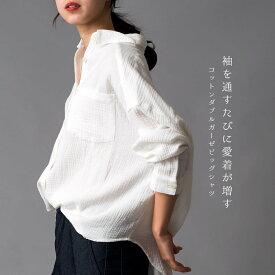 レディース シャツ フリーサイズ 【OMNES Another Edition】ダブルガーゼビッグシャツ 長袖 カジュアル トップス ガーゼシャツ