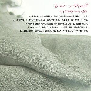【メール便送料無料】モダール&シルクストール
