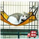 『送料無料』 猫 【ハンモック】春秋【猫用ベッド】 猫ちゃん 【ハウス】ベッド