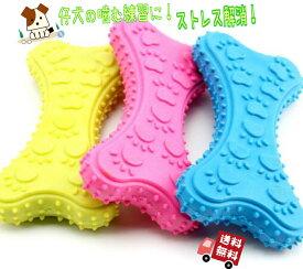 【送料無料】 犬 玩具 【おもちゃ】 イヌ 【骨】 歯がため