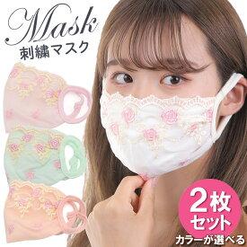 【送料無料】マスク 洗える 在庫あり ピンク 2枚入り 個包装 おしゃれ 夏用 カバー 在庫あり 即納 涼しい レース かわいい 花粉症 女性 可愛い 洗えるマスク 即納 白 送料無料