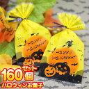 ハロウィンお菓子【160個お得セット 送料無料】ハロウィン お菓子 業務用 詰め合わせ ばらまき 飴 国産キャンディー …