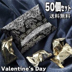 50個セット 早割 バレンタイン 義理チョコ 2020年 チョコレート ギフト 大量 チョコバレンタインボックス おしゃれ プチギフト ギフトおもしろ プレゼント