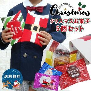 【5個セット】クリスマス お菓子 詰め合わせ 子供 プレゼント ギフト かわいい クリスマスプレゼント クッキー 焼き菓子 個包装 イベント 駄菓子 子ども会 お楽しみ会