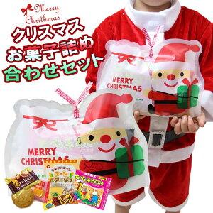 クリスマス お菓子 業務用 詰め合わせ クリスマスお菓子業務用 クリスマスお菓子詰め合わせ 袋詰め サンタ サンタクロース 個包装 セット ギフト プレゼント 誕生会 子供会 景品 クリスマス