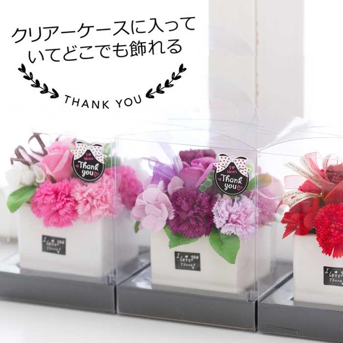 母の日 花ギフト 2019 送料無料 花 早割 プレゼント ギフト 花束 高級感のあるフラワー入浴剤素材で香も良くクリアーケース入りですのでそのまま飾れる 造花 カーネーション フラワーギフト 花束 贈り物 発表会