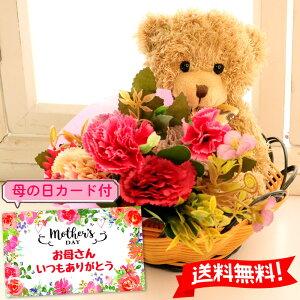 【あす楽対応】母の日ギフト プレゼント 実用的 花以外ぬいぐるみと花束セット 花束とクマちゃんセット誕生日プレゼント 母親 フラワーギフト 母の日限定