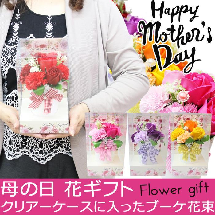 母の日 早割 花ギフト 2018 プレゼント カーネーション パール入り 花束 クリアーケースに入ってそのまま飾れる 贈り物 発表会