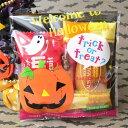 ハロウィン お菓子 セット配布ノベリティに最適!ハロウィン Halloween ハロウィンキャンディ ハロウィンお菓子 お菓子 パーティー