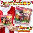 クリスマス お菓子 詰め合わせ お菓子 詰め合わせ クリスマス プレゼント 子供 クリスマス 配布ノベリティに最適 お…