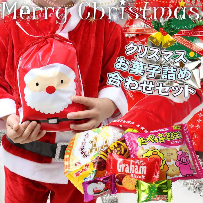 クリスマス お菓子 業務用 詰め合わせ クリスマスお菓子業務用 クリスマスお菓子詰め合わせ 袋詰め サンタフェイス サンタ 個包装 ギフト プレゼント 誕生会 子供会 景品 イベント 子供 おかしクリスマスプレゼント 子供 女の子 3歳 4歳 5歳 6歳