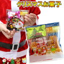クリスマス お菓子 詰め合わせ 業務用 子供 キッズ サンタ クリスマスお菓子詰め合わせ クリスマスお菓子業務用 クリ…