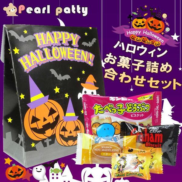 ハロウィン菓子 お菓子詰め合わせセット ボックス業務用 ハロウィン Halloween ハロウィンキャンディ ハロウィンお菓子 お菓子 パーティー