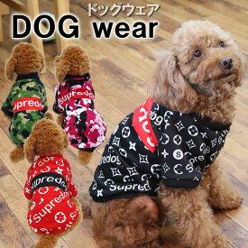 犬 服 おしゃれ 可愛い かっこいい 服犬ドッグウェア ペット犬服 ドッグウエアペット ペット服 小型犬 中型犬 チワワ トイプードル プレゼント送料無料