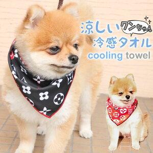 犬 夏 ひんやり犬 夏 用 ペット 涼しい 冷感タオル 散歩 バンダナ 熱中症対策 ひえひえ爽快 冷却タオル 速乾 冷却 冷たい 冷える かわいい 送料無料