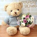【あす楽対応】母の日プレゼント くま 花束 ぬいぐるみ ぬいぐるみ 花束セット テディベア 可愛い かわいい プレゼン…