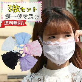 マスク 在庫あり 洗える ガーゼマスク 3枚セット 洗えるマスク かわいい 花粉症 女性 子供 小さめ