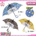 【キッズ/ジュニア傘 40cm】スカイキャプテン -SKY CAPTAIN- 【グラスファイバー骨 透明窓】かさ アンブレラ umbrella…