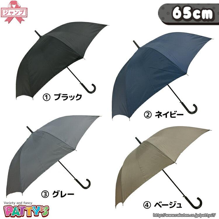 [あす楽][在庫限り]【メンズ傘 65cm】無地 紳士 長傘【ジャンプ傘】33973 33974 33975 33976 かさ アンブレラ umbrella 男性 まとめ買い パティズ 140size